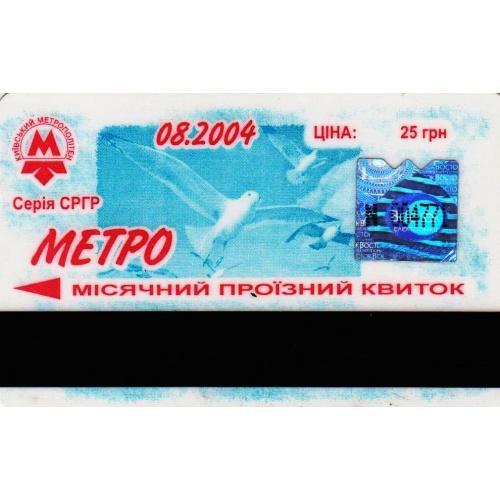 билет проездной Киев пластик 2004-15