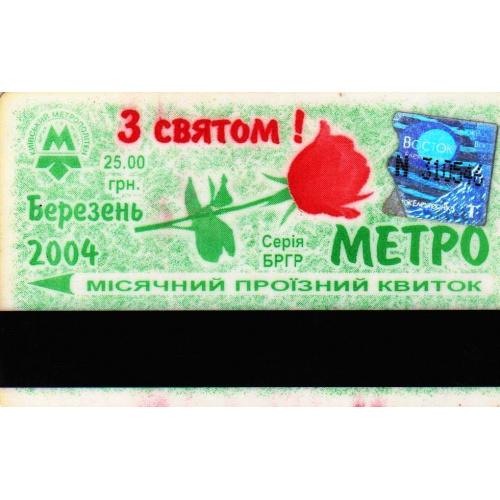 билет проездной Киев пластик 2004-16