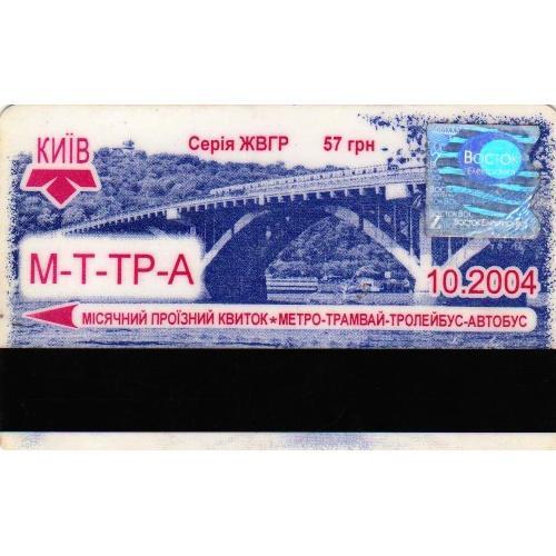 билет проездной Киев пластик 2004-17