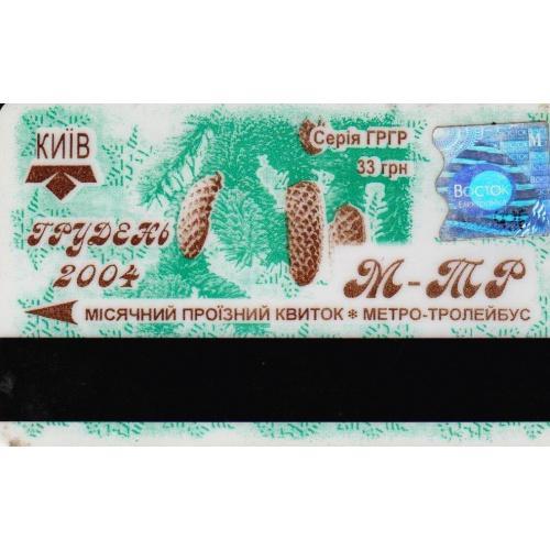билет проездной Киев пластик 2004-1
