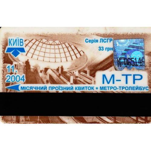 билет проездной Киев пластик 2004-2