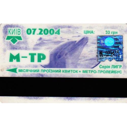 билет проездной Киев пластик 2004-4