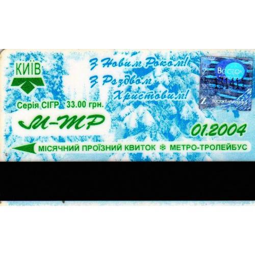 билет проездной Киев пластик 2004-5