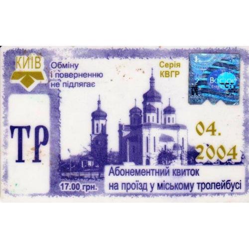 билет проездной Киев пластик 2004-7