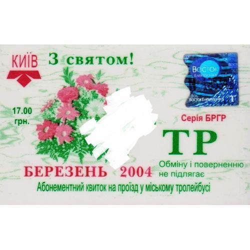 билет проездной Киев пластик 2004-9