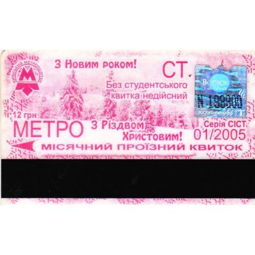 билет проездной Киев пластик 2005-10