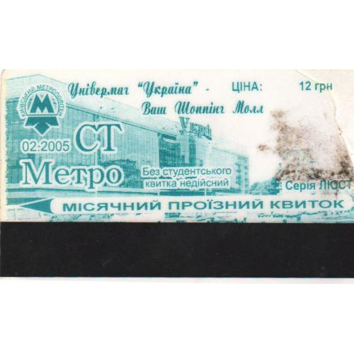 билет проездной Киев пластик 2005-15