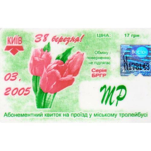 билет проездной Киев пластик 2005-17