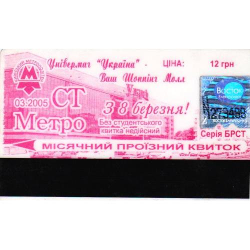 билет проездной Киев пластик 2005-18