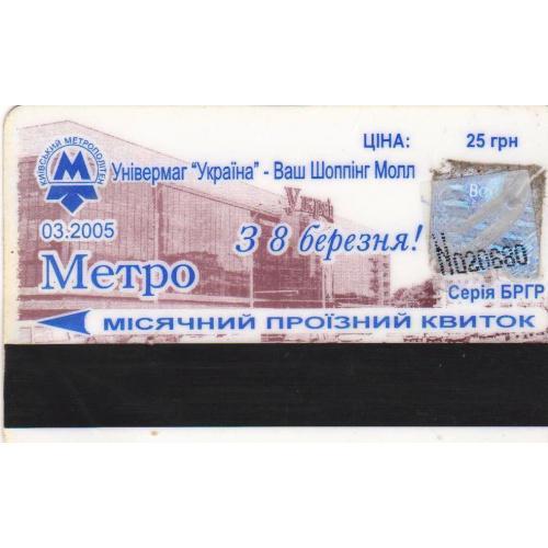 билет проездной Киев пластик 2005-19