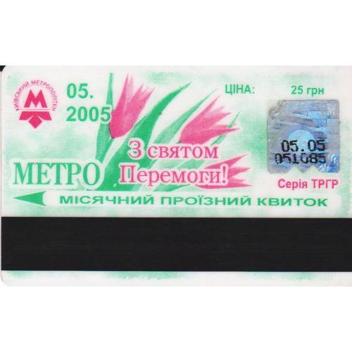 билет проездной Киев пластик 2005-23