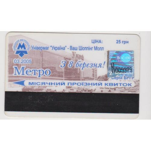 билет проездной Киев пластик 2005-2