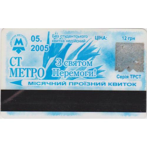 билет проездной Киев пластик 2005-5