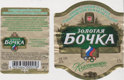 этикетка пивная Калуга-1