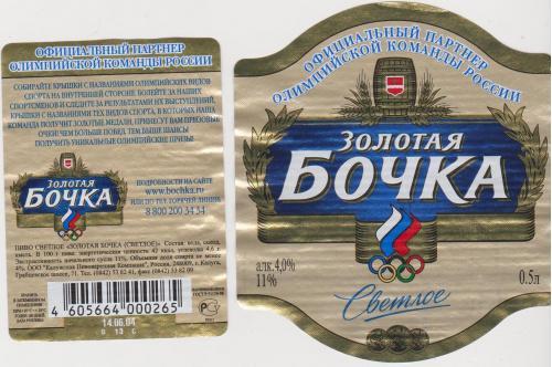 этикетка пивная Калуга-2