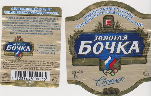 этикетка пивная Калуга-4