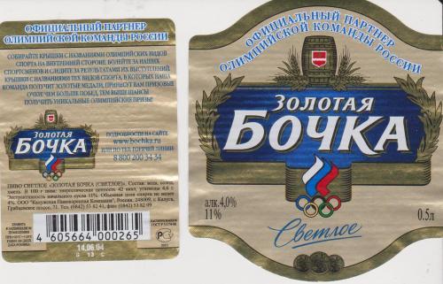 этикетка пивная Калуга-5