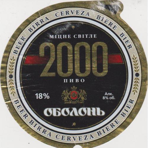 этикетка пивная Оболонь 2000