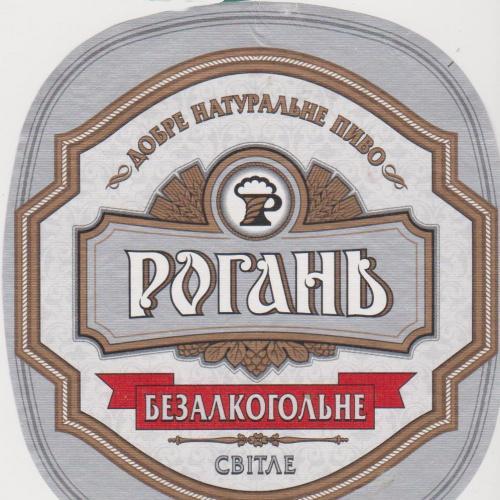 этикетка пивная Рогань  Безалкогольное-1