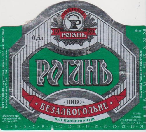 этикетка пивная Рогань  Безалкогольное-4