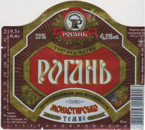 этикетка пивная Рогань Монастирське -12