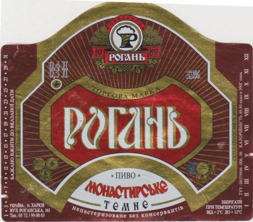 этикетка пивная Рогань Монастирське -15
