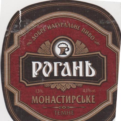 этикетка пивная Рогань Монастирське -17