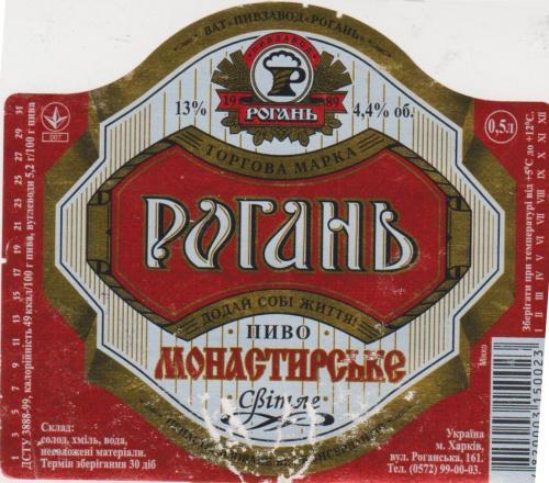 этикетка пивная Рогань Монастирське-1