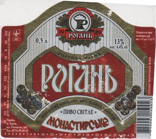 этикетка пивная Рогань Монастирське-2