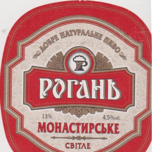 этикетка пивная Рогань Монастирське-6