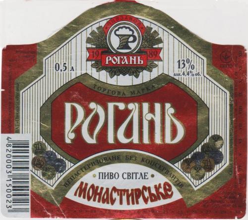 этикетка пивная Рогань Монастирське -9