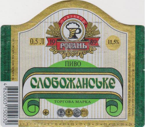 этикетка пивная Рогань  Слобожанское-11