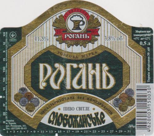 этикетка пивная Рогань  Слобожанское-6