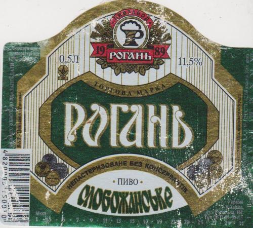 этикетка пивная Рогань  Слобожанское-8