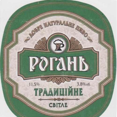 этикетка пивная Рогань Традиційне-1