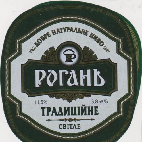 этикетка пивная Рогань Традиційне-2