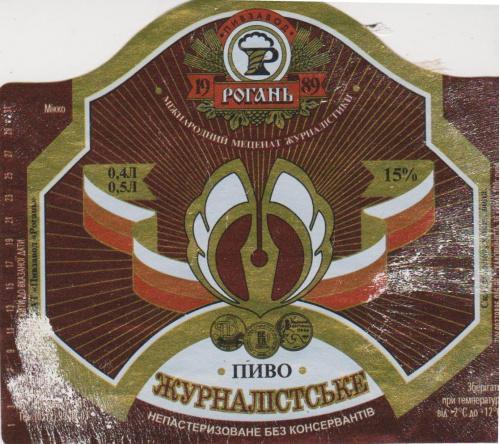 этикетка пивная Рогань Журналістське-2