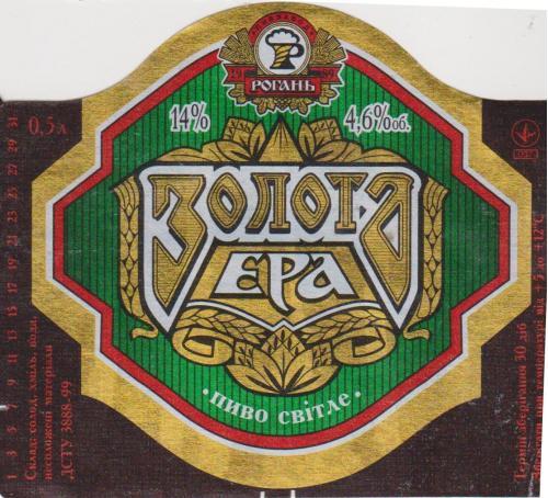 этикетка пивная Рогань Золота ера-2