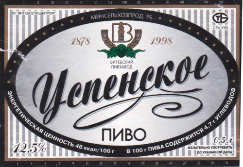 этикетка пивная Витебск-11