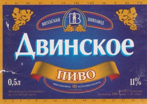 этикетка пивная Витебск-13