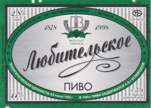 этикетка пивная Витебск-14