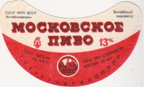 этикетка пивная Витебск-1