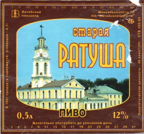 этикетка пивная Витебск-22