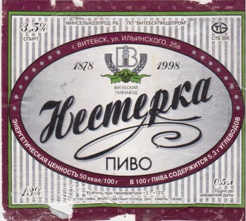этикетка пивная Витебск-28