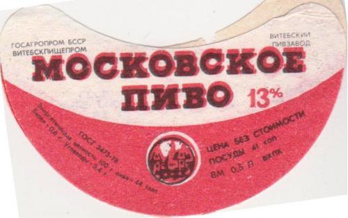 этикетка пивная Витебск-2