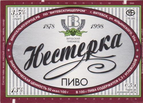 этикетка пивная Витебск-31