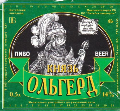 этикетка пивная Витебск-35