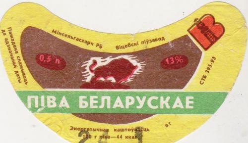 этикетка пивная Витебск-4