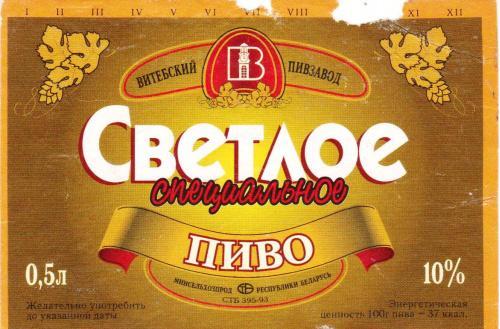 этикетка пивная Витебск-7