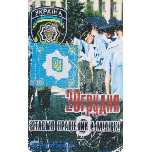 """Карточка телефонная """"День...""""-10"""